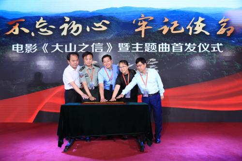 手机万博app客户端《大山之信》暨主题曲首发仪式在京启动