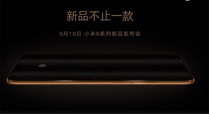 9.19日不仅推小米8青春版,小米8也要升级屏下指纹了