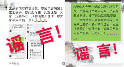 网传多名男子在望城用香烟迷晕别人?造谣者被行拘