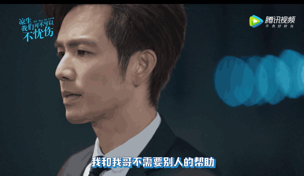 《凉生》霸道总裁钟汉良VS邻家暖男马天宇, 孙怡将何去何从?
