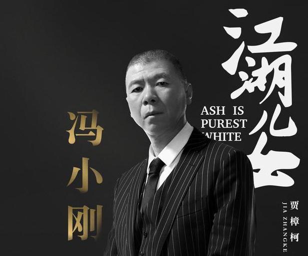 《江湖儿女》中冯小刚的戏份被全删 导演贾樟柯用8个字回应