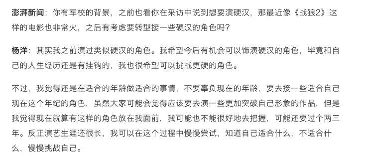 杨洋即将加盟军旅电视剧特种兵小白杨终于要圆军人梦了_七星彩开