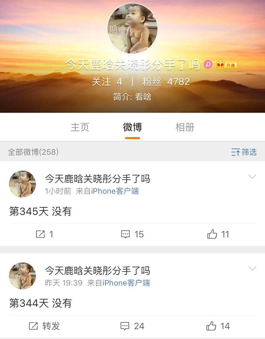 鹿晗凌晨为关晓彤送生日祝福,她只回了六个字