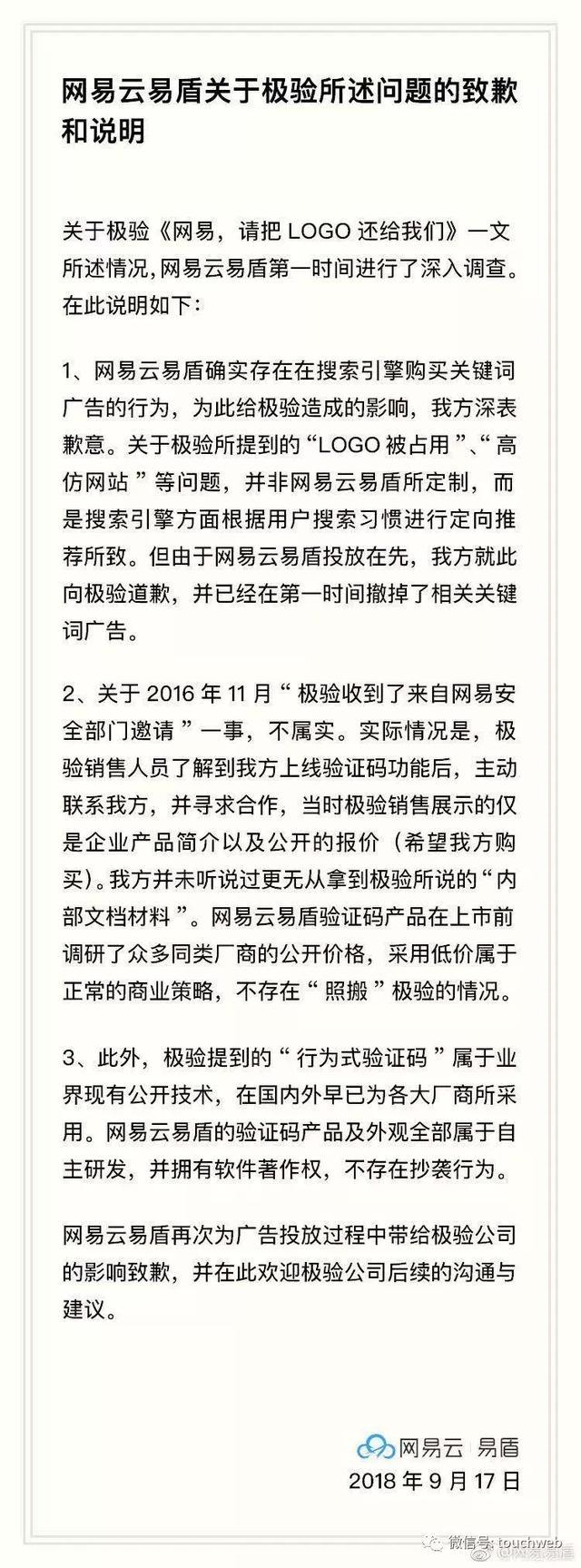 对话极验CEO吴渊:网易甩锅搜索引擎 对侵权行为毫无歉意