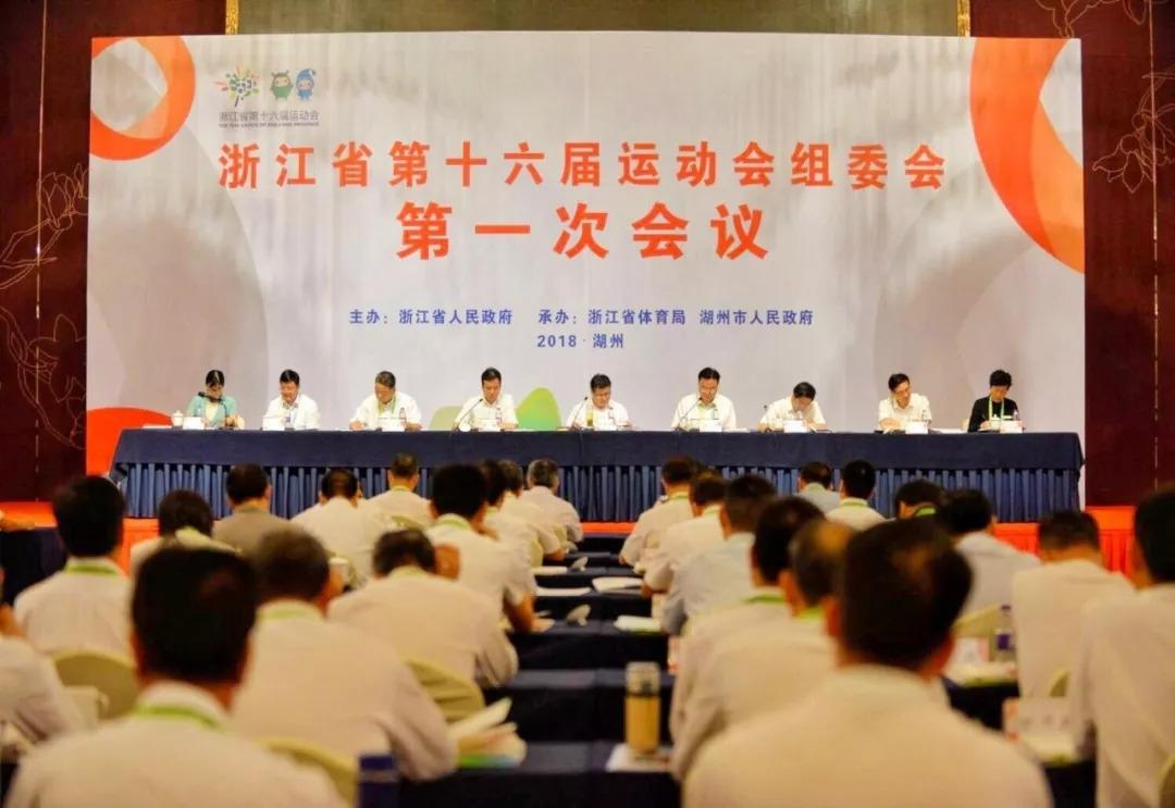 省运会组委会召开第一次会议,以责任感和使命感,呈现圆满省运会