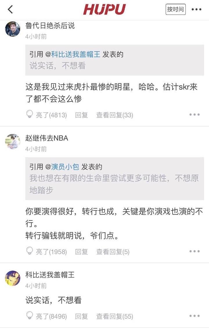 包贝尔空降虎扑宣传新电影却被狠怼 网友:连吴亦凡都没这么惨