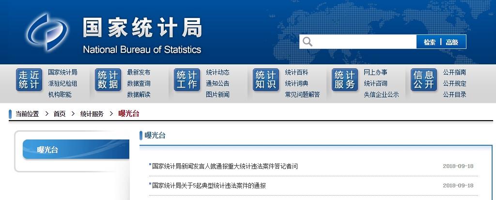 5起统计违法案件被通报 统计局:曝光将常态化