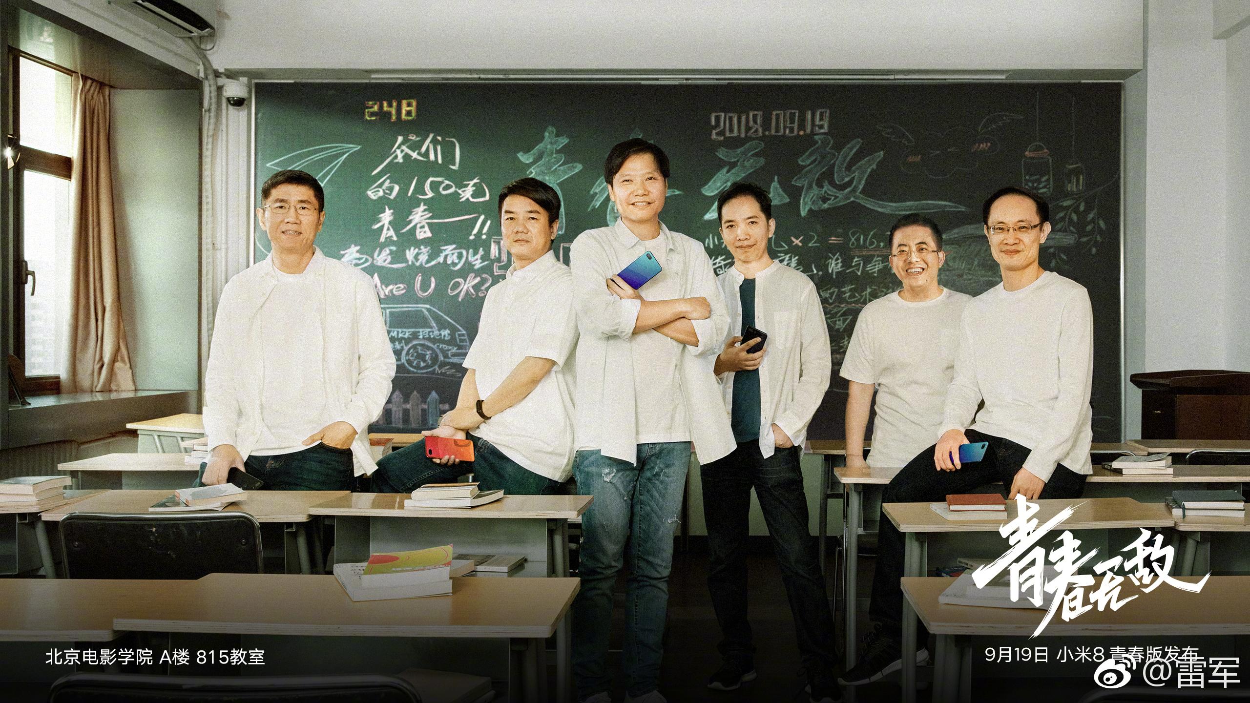 雷军发布小米8青春版宣传照,网友对比6年前感慨:岁月是把杀猪刀
