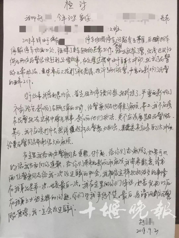 民众举报警察暴力执法 湖北警方:执法权威不容亵渎