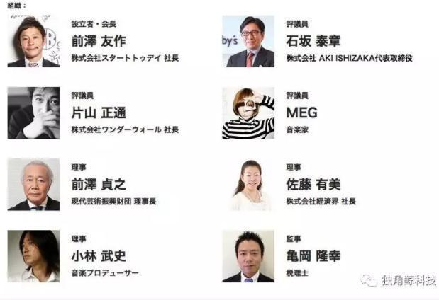 SpaceX首位环月乘客前泽友作:日本第12大富豪、摇滚歌手、收藏家、电商创业者