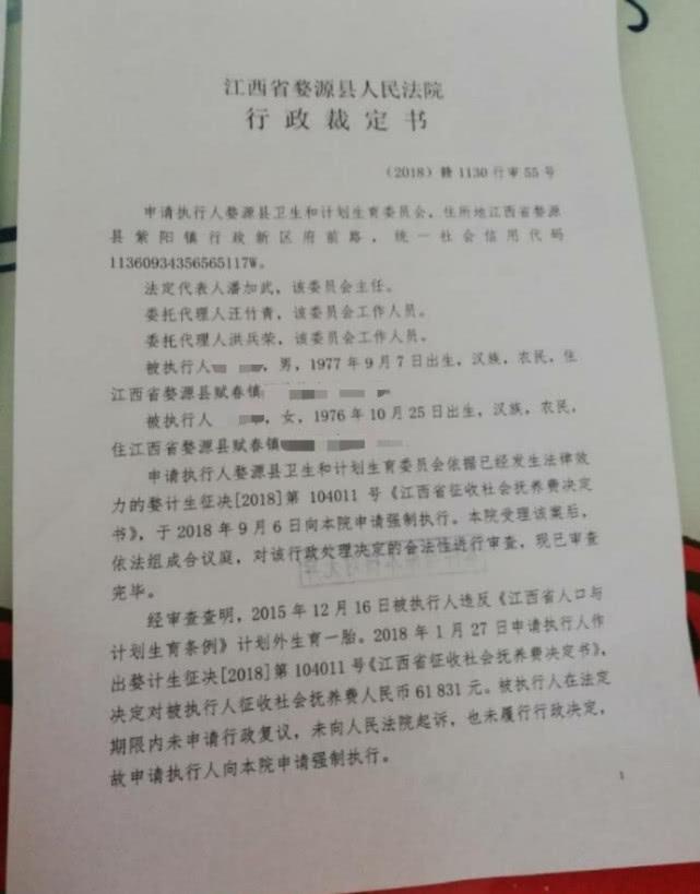 """江西男子被追缴3年前二胎罚款 卫计委称""""符合法律"""""""