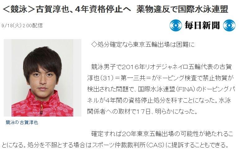 日本游泳世界冠军因服禁药遭禁赛4年 将无缘东京奥运