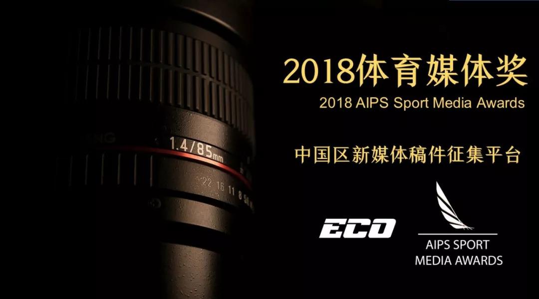 """体育产业生态圈 x 国际体育记者协会,推出""""2018体育媒体奖"""""""