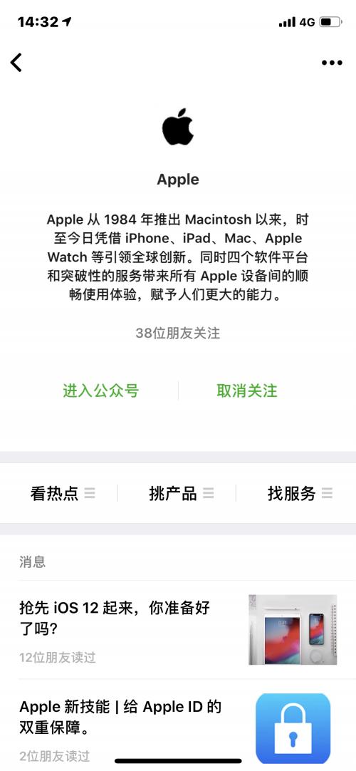 苹果微信公众号上线 增加线上销售渠道可微信下单