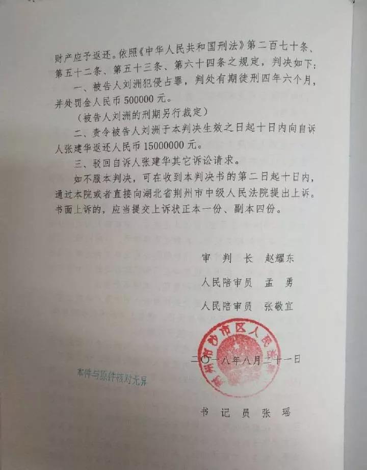 """还原一审判决全貌,直击音乐人刘洲的资本""""骗""""局 丨调查"""