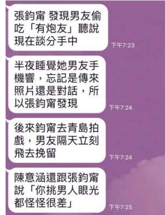 张钧甯抓包男友劈腿?回应澄清:当我朋友太惨,又要跪求原谅!
