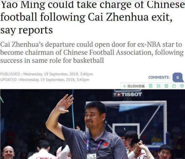 曝姚明将出任中国足协主席 名嘴双手赞同:没有什么不可以