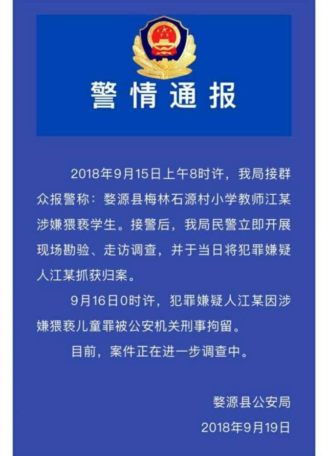江西六旬老师被曝猥亵女童达7年 已被刑拘