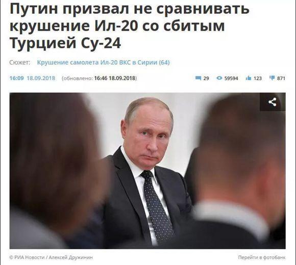 俄侦察机被叙军误击落 普京不打算影响俄以关系