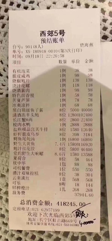"""市场监管部门调查40万元""""天价账单""""涉事餐馆"""
