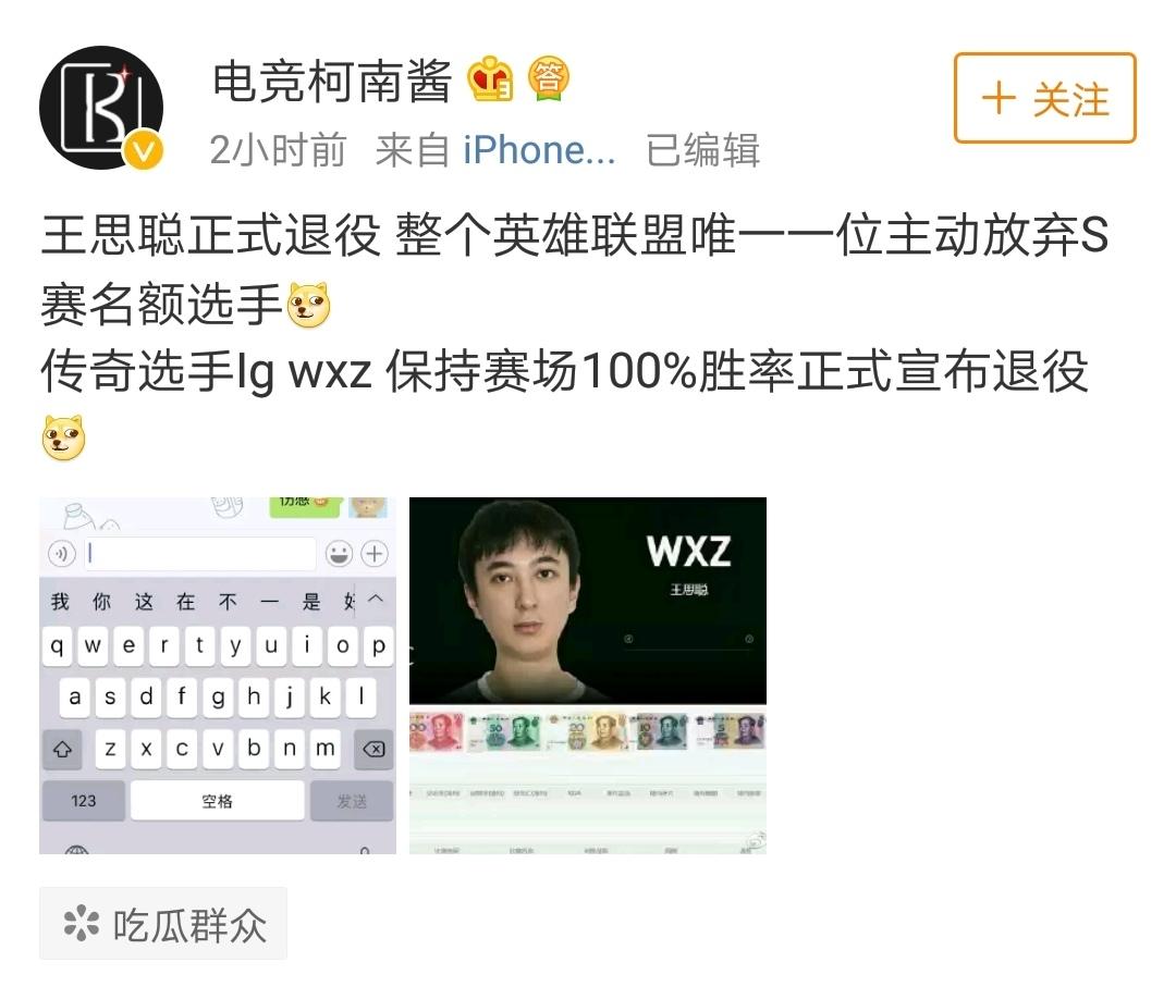 王思聪放弃S赛名额 创造100%胜率宣布正式退役