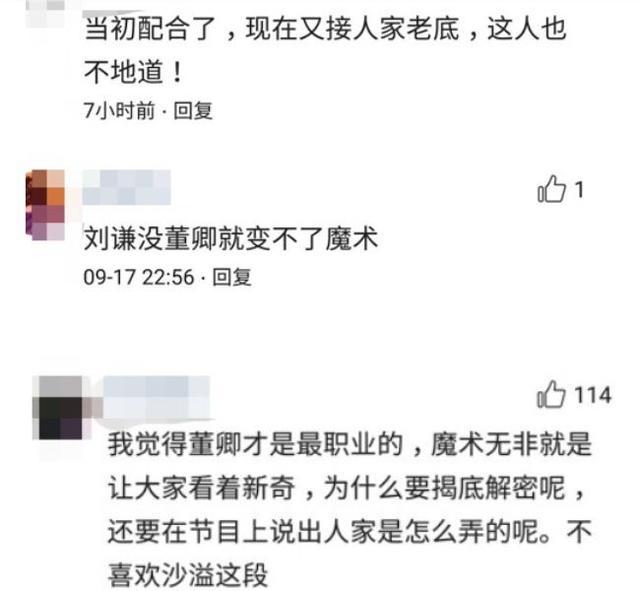 沙溢自曝春晚给刘谦魔术当托被网友吐槽,而董卿的反映被点赞!