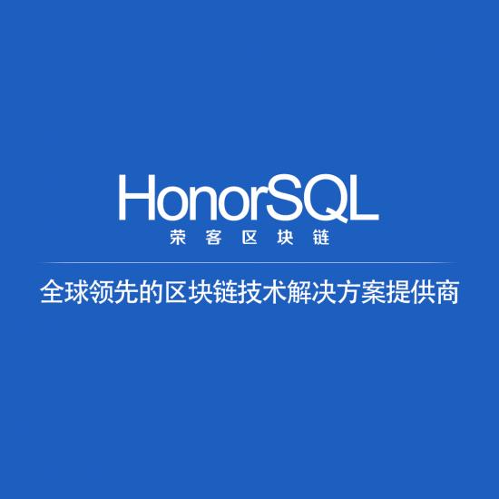 HonorSQL荣客区块链:将推进中国各项领域应用落地