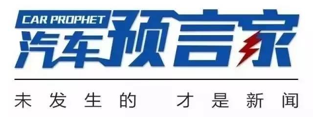 """是""""探岳""""不是""""探荣"""" 现场解读一汽-大众第二款SUV 丨汽车预言"""