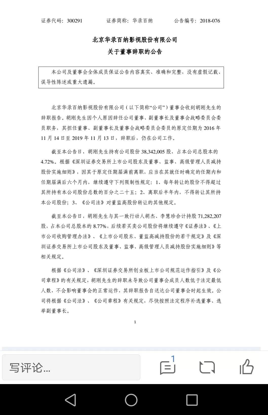 """胡刚离职、账户冻结,华录百纳魂断""""蓝火""""?"""
