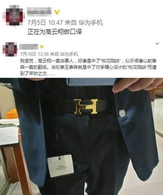 高云翔案七审出现转机,董璇拿回护照,高云翔罪名尚未确定!