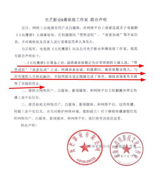童星蒋依依演《天坑鹰猎》遭遇网络暴力,还连累家人被骂