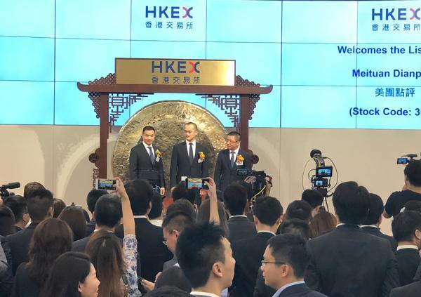 """小米之后 香港第二支""""同股不同权""""新经济股美团点评(03690.HK)上市"""