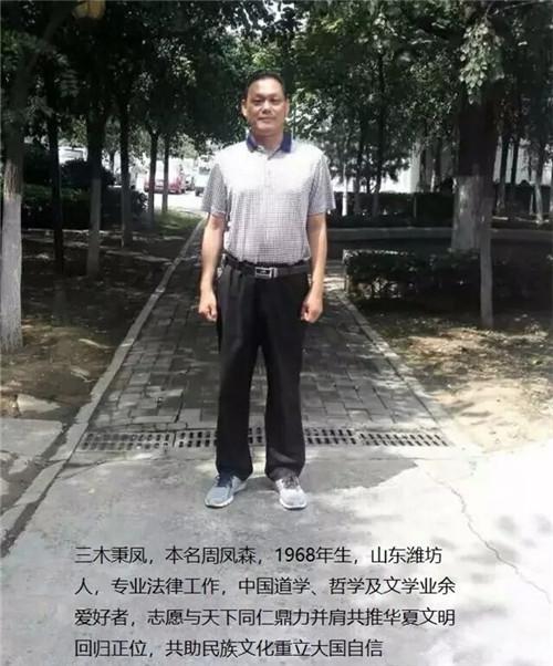 三木秉凤:伏伏骥老志八方(周凤森)