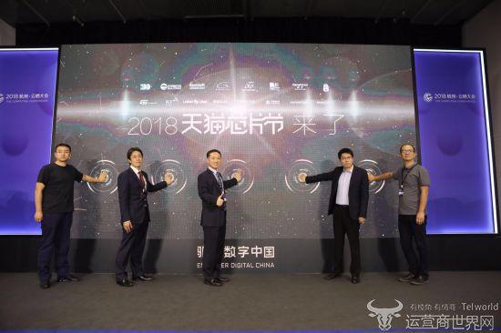 阿里云IoT攜手天貓舉辦芯片節,首發18款IoT芯片