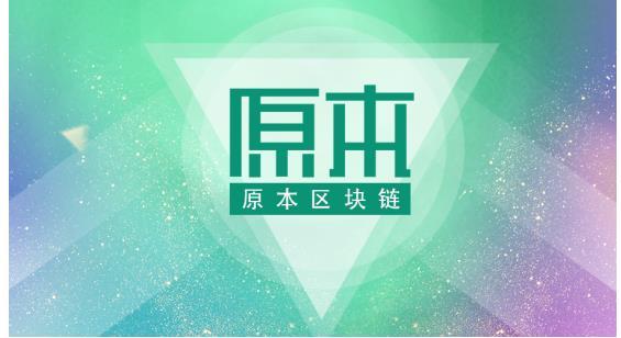 """《2018上海区块链技术与应用白皮书》发布,原本区块链引领""""数字版权""""产业发展"""