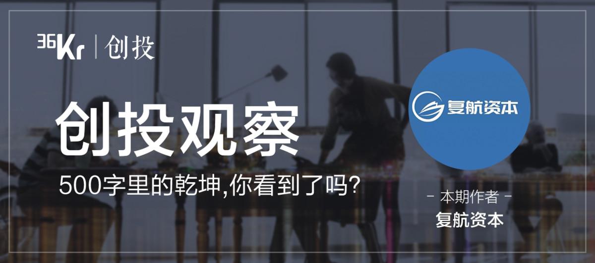 中国VC/PE基金二手份额市场指南