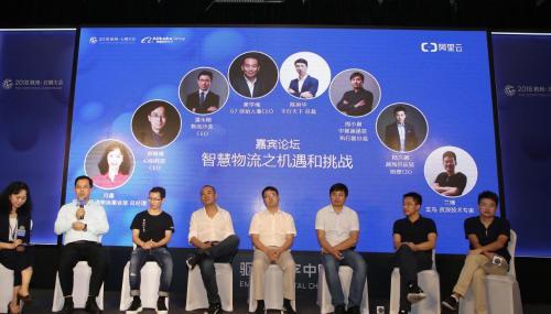 云栖大会|心怡科技CEO邢琳琳共话科技物流新未来
