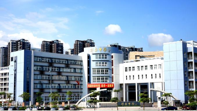 深圳市新安集团中学高中部宣传招聘高中集合干事的数图片