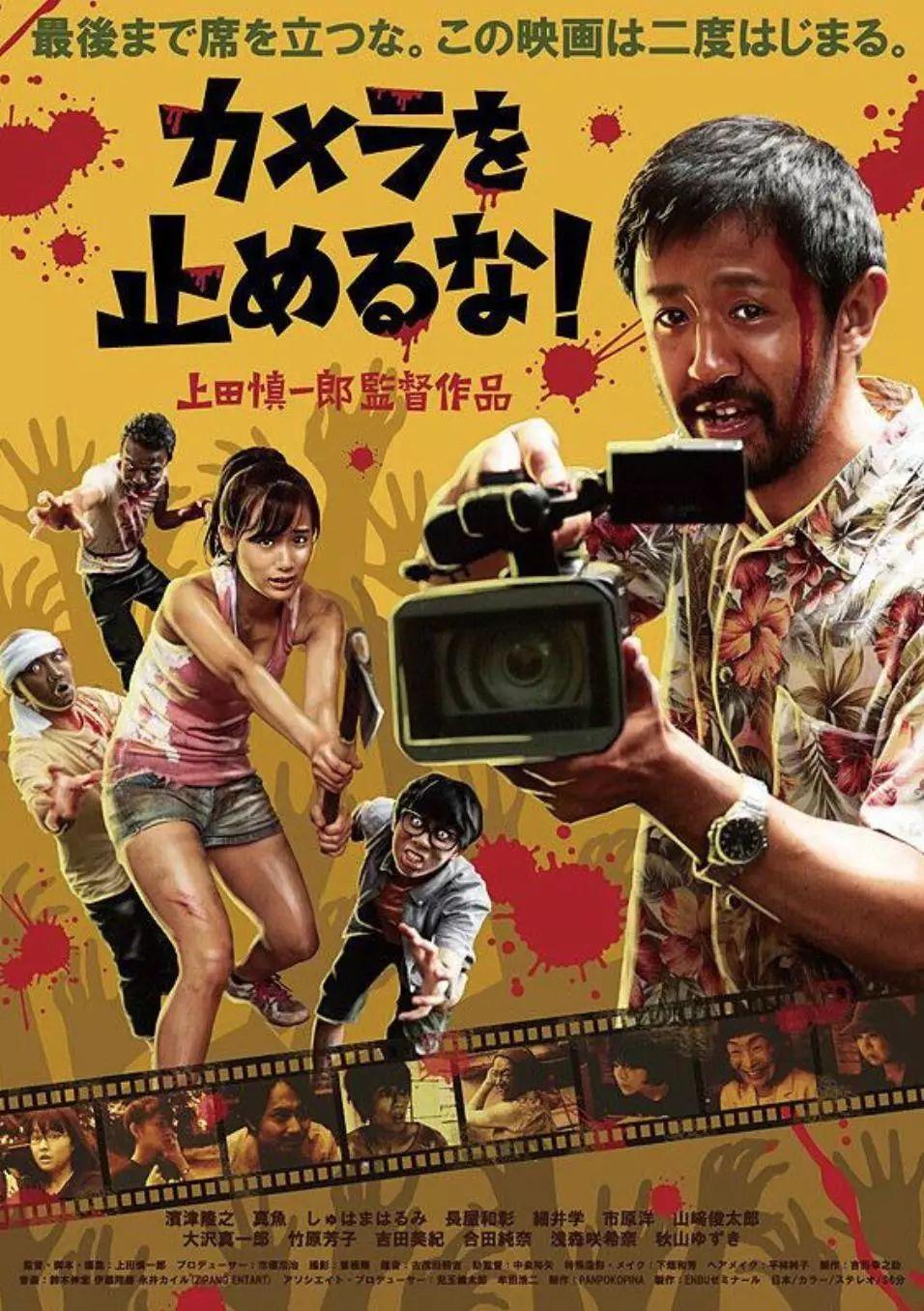 700倍票房回报率,这部演员众筹的日本cult片凭什么能做到?