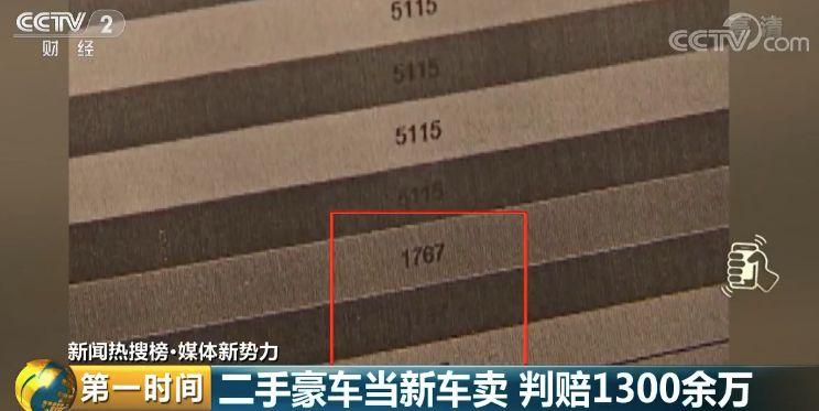 520万买的劳斯莱斯是二手车?经销商被判3倍赔偿_七星彩论坛规律