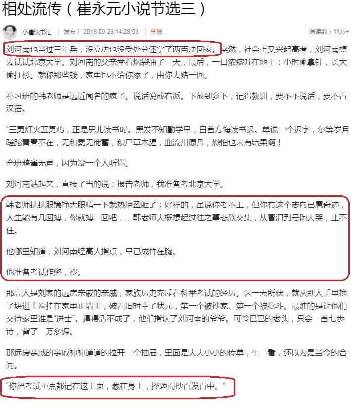 刘震云再次被某主持人暗讽:穿着军裤打小抄,揭开他的陈年往事