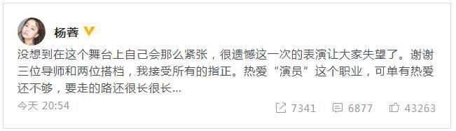《演员》杨蓉回应争议:舞台上紧张,要走的路还很长