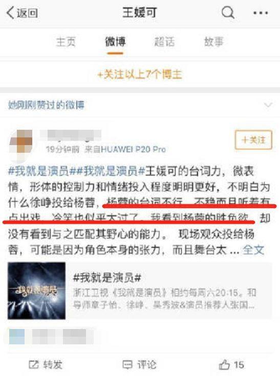 杨蓉不满表演被群嘲,微博回应间接指踩了一把《延禧》高贵妃?
