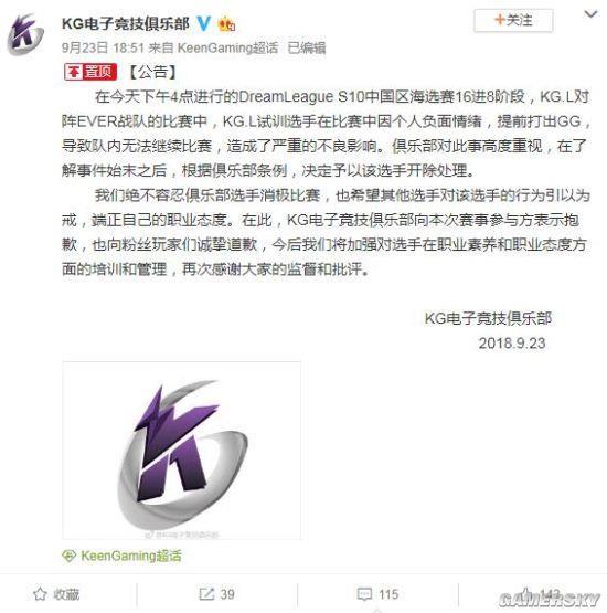 《Dota2》选手开场5分钟打出GG 俱乐部:已经开除