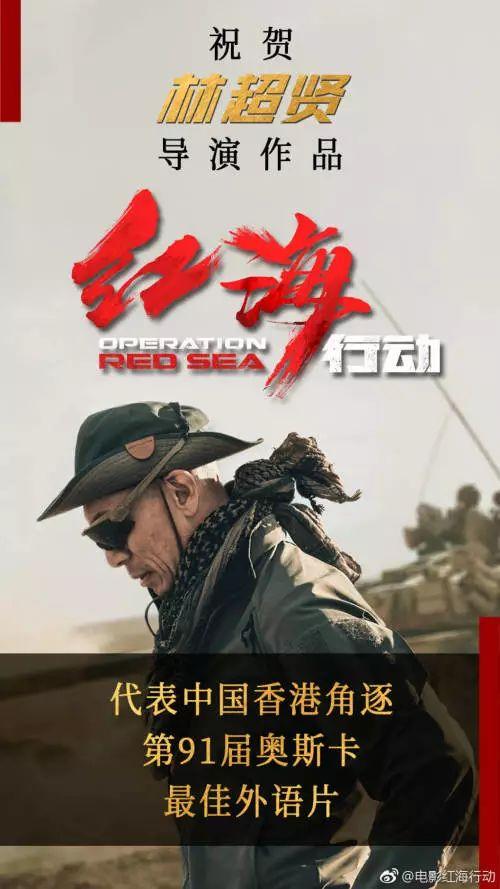 香港选送《红海行动》角逐奥斯卡!