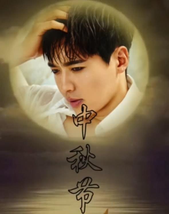 中秋节,粉丝亲自给高云翔送月饼,声称要让他尝到家的味道