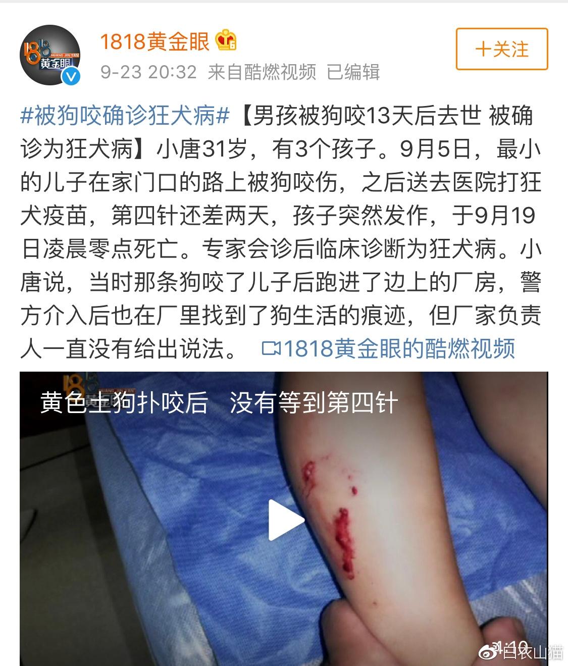 为什么男孩被狗咬伤,打了3针狂犬疫苗还会发病身亡?