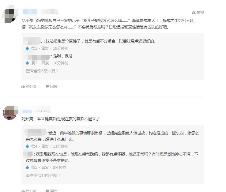 郑爽公开谈论男友隐私尺度大,网友尴尬:真的喜欢不起来了