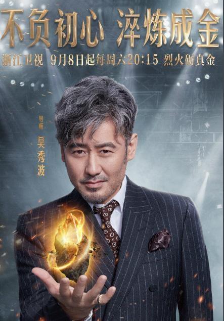 《演員》導師吳秀波人設崩塌 導師位置疑被劉嘉玲替換