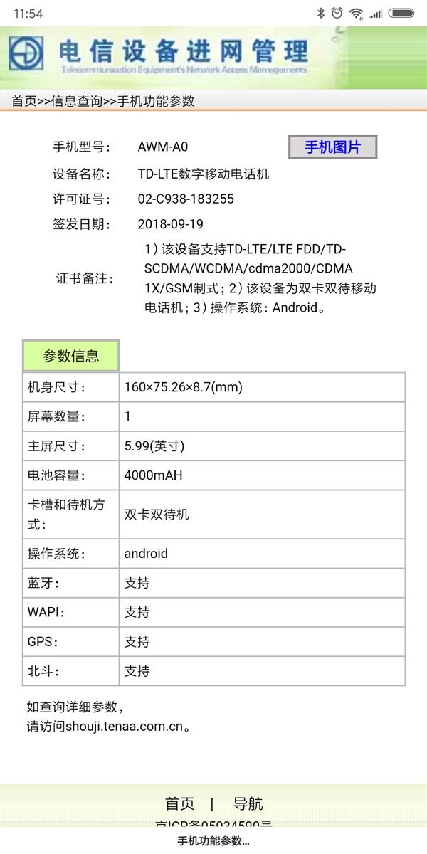 全新黑鲨游戏手机入网:4000mAh电池加持